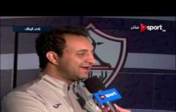 خاص مع سيف: لقاء مع أحمد مرتضى منصور المشرف على الكرة بفريق الزمالك