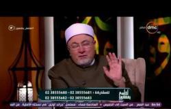 لعلهم يفقهون - الشيخ خالد الجندى يوضح حكم خروج إفرارزات الرحم عند النساء