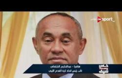 خاص مع سيف - عبد الحكيم الشلمانى: هناك حالة من السعادة بعد فوز أحمد أحمد وسقود عيسى حياتو