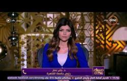 """مساء dmc - تعليق رئيس جامعة القاهرة على إرتداء """"البنطلونات المطقعة"""" في الحرم الجامعي"""