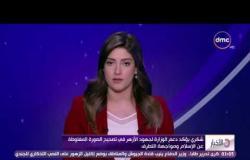 الأخبار - شكري يؤكد دعم الوزارة لجهود الأزهر في تصحيح الصورة المغلوطة عن الإسلام ومواجهة التطرف
