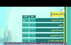 8 الصبح - شوف اسعار الجملة للخضروات والفاكهة اليوم ... ,اسعار الذهب والعملات الأجنبية