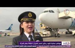 الأخبار - طواقم نسائية تقود رحلتين لمصر للطيران إحتفالاً بعام المرأة