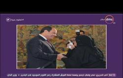 السفيرة عزيزة - الرئيس السيسي يستقبل سيدة مصرية تتبرع بكل ثروتها لصندوق تحيا مصر
