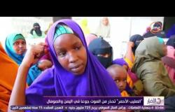 """الأخبار - """" الصليب الأحمر """" تحذر من الموت جوعاً في اليمن والصومال"""