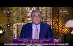 مساء dmc - الرئيس السيسي يستقبل السيدة سبيلة التي تبرعت بكامل ثروتها لصندوق تحيا مصر