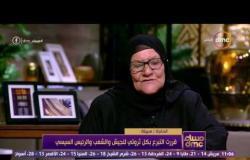 مساء dmc - الحاجة سبيلة تكشف كواليس لقائها مع الرئيس السيسي ولماذا تبرعت بكل ثروتها لصندوق تحيا مصر