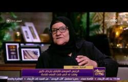 """مساء dmc - الحاجة سبيلة: """"هتبرع للسيسي السنة الجاية بمليون جنيه وأولادي رحبوا بالتبرع لمصر"""""""