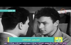 """8 الصبح - فقرة #أنا_المصري .. التاريخ الفني للفنان العملاق أحمد رمزي ...""""ولد السينما الشقي"""""""