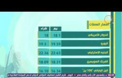 8 الصبح - شوف أسعار الجملة للضروات والفاكهة .. وأسعار الذهب والعملات الأجنبية اليوم