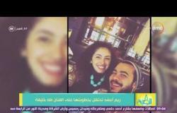 """8 الصبح - أصغر أبناء ونيس """"ريم أحمد"""" تحتفل بخطوبتها على الفنان """"طه خليفة"""""""