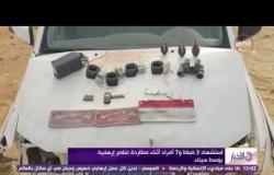 الأخبار - المتحدث العسكري يعلن عن مقتل 15 إرهابيا والقبض على 7 آخرين بوسط سيناء