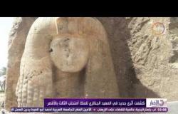 الاخبار - كشف أثري جديد فى المعبد الجنائزي لزوجة الملك أمنحتب الثالث بالأقصر