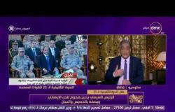 مساء dmc - الرئيس السيسي يدين هجوم لندن الإرهابي ويصفه بالخسيس والجبان