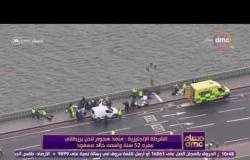 مساء dmc - رئيسة وزراء بريطانيا : ضحايا هجوم لندن من 11 دولة والمنفذ لديه الجنسية البريطانية