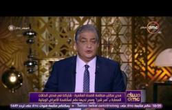 مساء dmc - مدير مكتب منظمة الصحة العالمية : مصر لديها نظم لمكافحة الأمراض الوبائية