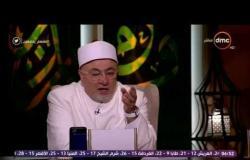 """الشيخ خالد الجندي: من ذهب لعراف أو كاهن """"مشكوك فى عقيدته"""" - لعلهم يفقهون"""