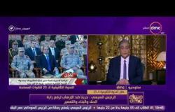 مساء dmc - الرئيس السيسي : حربنا ضد الإرهاب لرفع راية الحق والبناء والتعمير