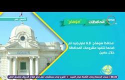 8 الصبح - فقرة #أحسن_ناس .. أهمم الأخبار التى دارت فى محافظات الجمهورية بالأمس