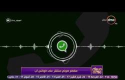 مساء dmc - مقطع صوتي منتشر على الواتس آب بخصوص فيروس الروتا
