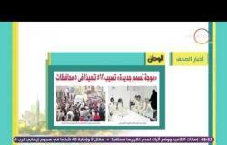 8 الصبح - أبرز المانشيتات وعناوين الأخبار التى جاءت فى الصحف المصرية اليوم