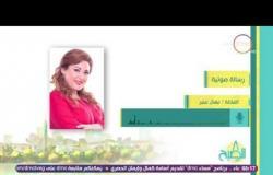 8 الصبح - نجمات مصر يوجهون رسائل صوتية للرئيس السيسى بعد تكريمه للمرأة والأم المصرية