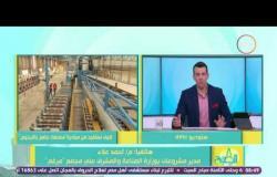 8 الصبح - م/أحمد علاء يكشف تفاصيل التقديم والحصول على مصنع داخل مجمع مصانع مرغم