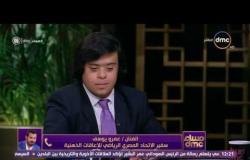مساء dmc - الفنان / عمرو يوسف...  يتحدث عن دوره في الملتقى الدولي لذوى القدرات الخاصة