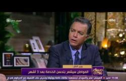 مساء dmc - وزير النقل : المواطن سيشعر بتحسن الخدمة بعد 3 أشهر