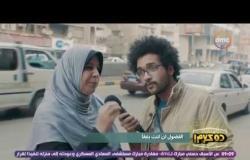 """ده كلام - تقرير من الشارع عن """" الفضول والتطفل """" شاهد ردود الجماهير الطريفة"""