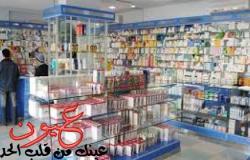 وزارة الصحة ترفع أسعار ١٠٤٤ دواء خلال يومين.. اعرف التفاصيل