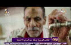 """مساء dmc - في ذكرى رحيلة """" الأغنية الوحيدة بصوت الخال عبد الرحمن الابنودي """""""