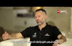 ريان جيجز يتحدث عن موهبة ميدو ، وتجربة احتراف النني ومحمد صلاح ورمضان صبحي في الدوري الإنجليزي