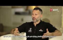ريان جيجز يتحدث عن المفاجأت التي عاشها في مصر