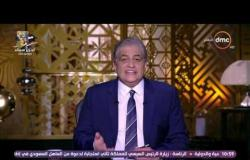 """مساء dmc - أسامة كمال """" الرئيس السيسي يزور المملكة العربية السعودية الاحد المقبل """""""
