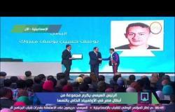 مؤتمر الشباب - الرئيس السيسي يكرم مجموعة من أبطال مصر في الأولمبياد الخاص بالنسما