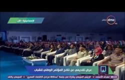 مؤتمر الشباب - عرض تقديمي حول نتائج المؤتمر الوطني للشباب