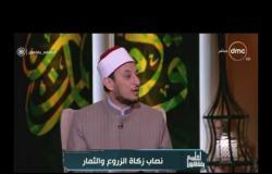 الشيخ رمضان عبدالمعز: يطالب بتجريم ذبح إناث الماشية - لعلهم يفقهون