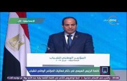 كلمة الرئيس السيسي في ختام فعاليات المؤتمر الوطني للشباب