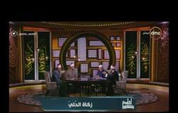الشيخ أشرف الفيل: يجوز تقسيط زكاة الحلي - لعلهم يفقهون