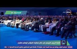 مؤتمر الشباب - السيسي: لا حق دون أن تصونه قوة ولا قوة دون أن يوجهها عقل راجح يوظف أدوات الدولة