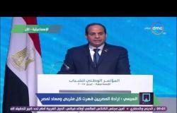 مؤتمر الشباب - السيسي: إرادة المصريين قهرت كل متربص ومعاد لمصر