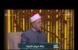 الشيخ إبراهيم رضا: يوضح زكاة عروض التجارة - لعلهم يفقهون