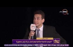 مساء dmc - أحمد رياض : السيسي شخصية إستثنائية وهو إنسان بدرجة رئيس جمهورية