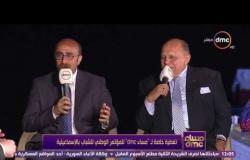 مساء dmc - د/ باسم محمد تهامي : منعم سعد الدين يعمل معنا كإداري إلى جانب ممارسته الرياضة