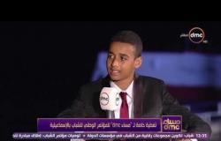 مساء dmc - مؤمن عبد الرحمن : الرئيس السيسي يتحدث بحماس وينقل حماسه للجميع وإنك تقدر تخدم بلدك