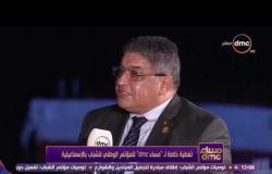 مساء dmc - أيمن عبد الوهاب : إهتمام الإمارات بقوانين ذوي الإحتياجات أهلها لتنظيم الأولمبياد في 2019