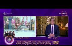 مساء dmc - مجلس الوزراء يهنئ الشعب المصري والأمة العربية والإسلامية بمناسبة شهر رمضان