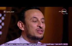 """لعلهم يفقهون - حلقة الأثنين 29-5-2017 مع الشيخ رمضان عبد المعز """" رمضان شهر المغفرة """""""