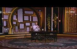 الشيخ رمضان عبد المعز يوضح نصائح الرسول صلى الله عليه وسلم في الأيام العشر الأواخر - لعلهم يفقهون
